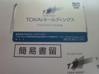 140206_TOKAI.jpg