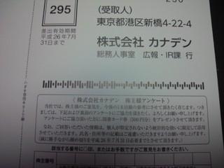 140630_カナデン.jpg