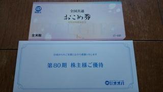 140829_オオバ.JPG