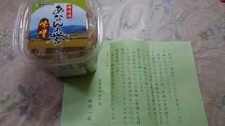 141122_あなん味噌.JPG