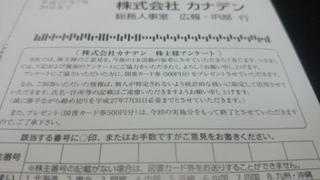 150703_カナデン.JPG