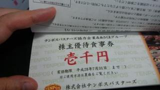 150727_テンポス優待改善.JPG